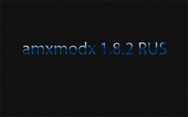 Модуль для amx mod x 1.8.2-de